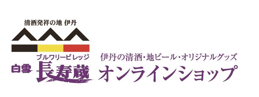 長寿蔵オンラインショップロゴ